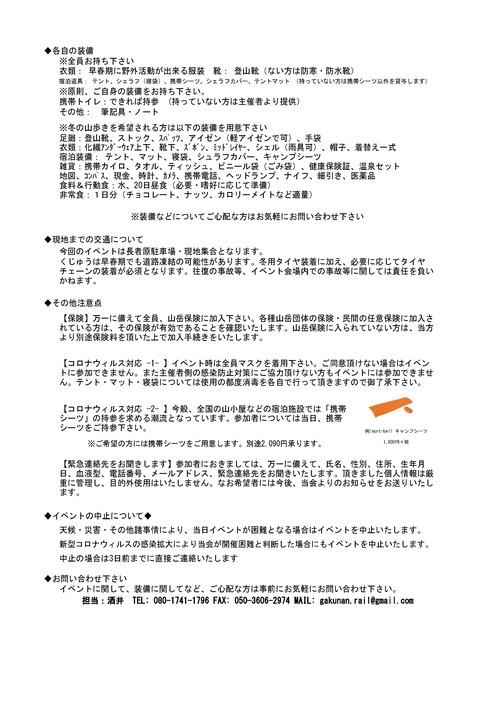 210320-21_早春キャンプ体験イベント_イベント詳細・申込書_ページ_2