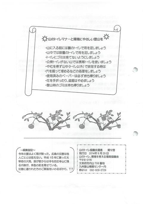 201409_No.13_16