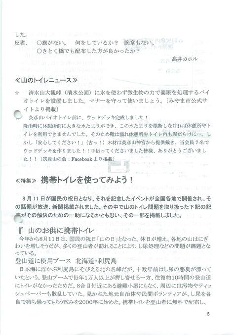 201609_No.17_05