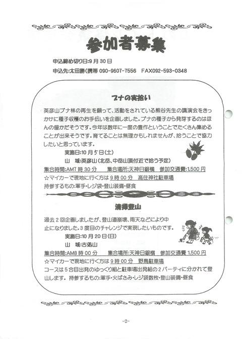 201309_No.11_02