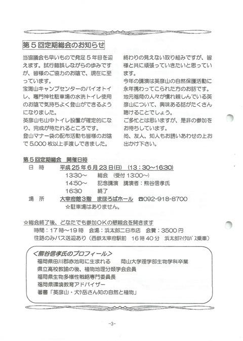 201305_No.10_04