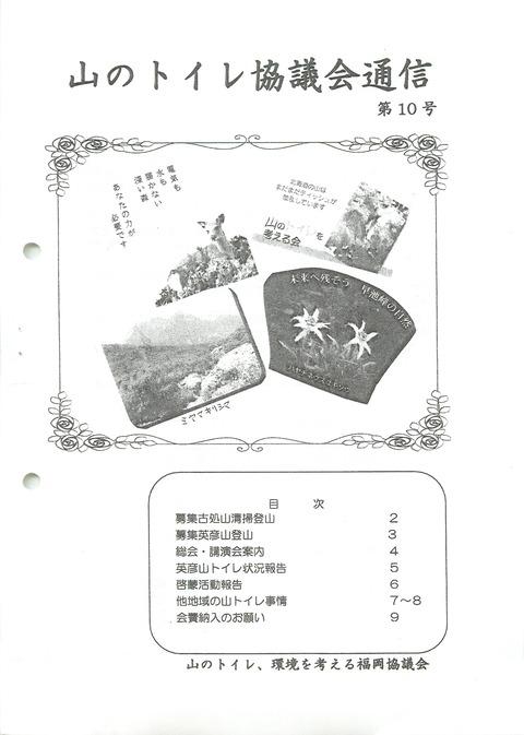 201305_No.10_01