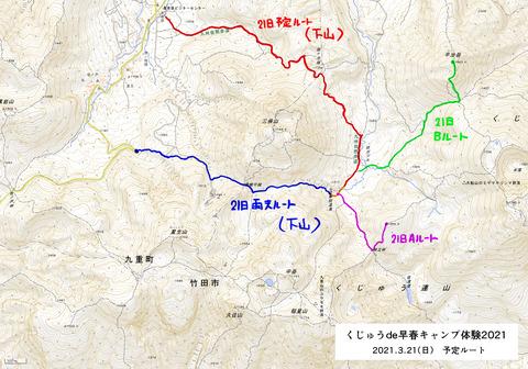 登山ルート_20210321
