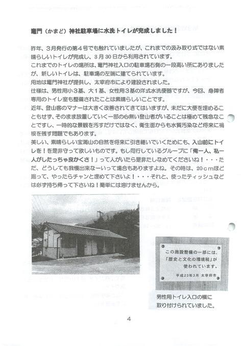 201105_No.06_ 4