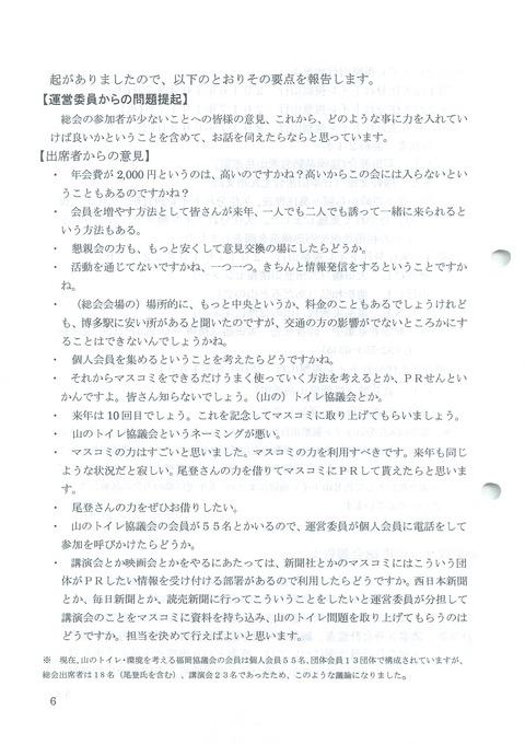 201710_No.19_06