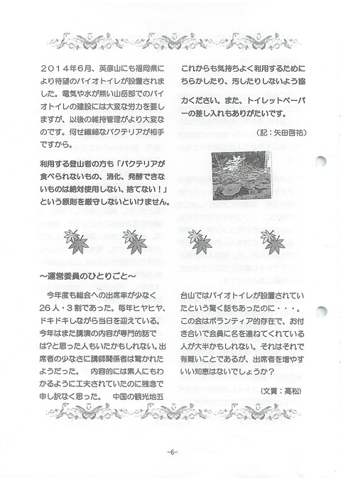 201409_No.13_06
