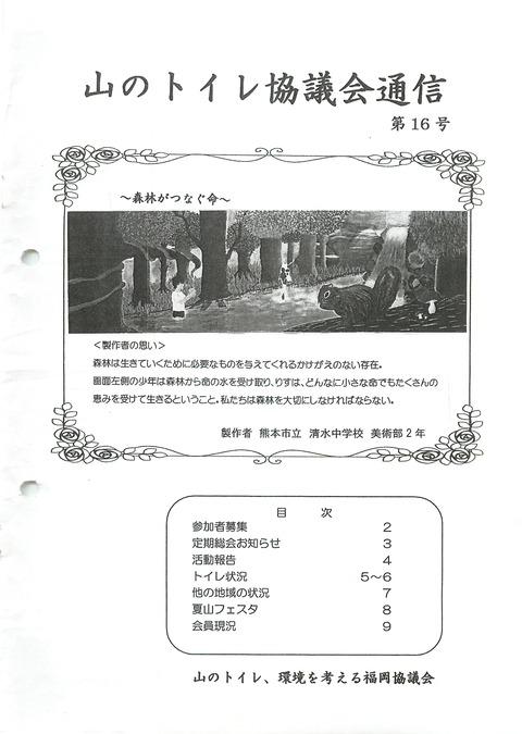 201605_No16_01