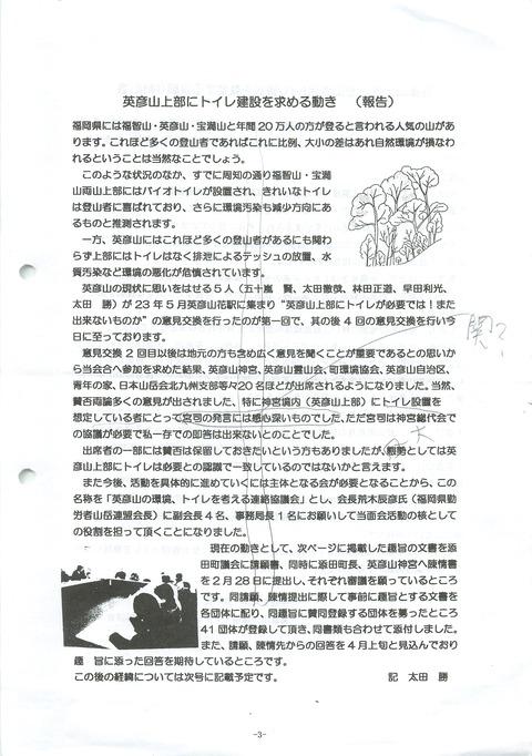 201205_No.08_03