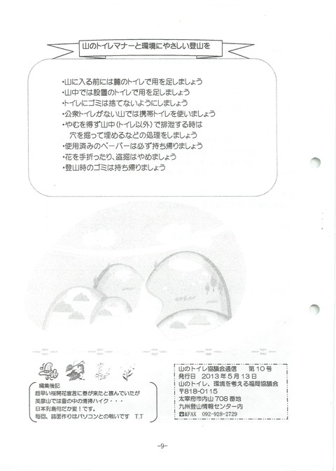 201305_No.10_10