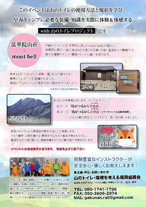 210320-21_早春キャンプ体験イベントフライヤー_210206_ページ_2