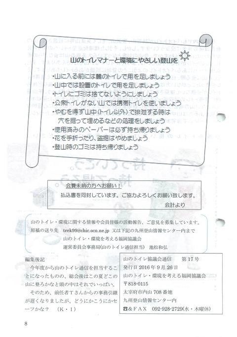 201609_No.17_08