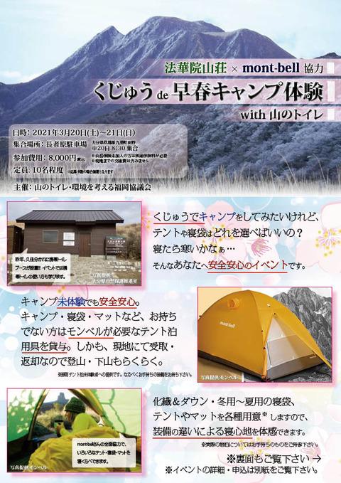 210320-21_早春キャンプ体験イベントフライヤー