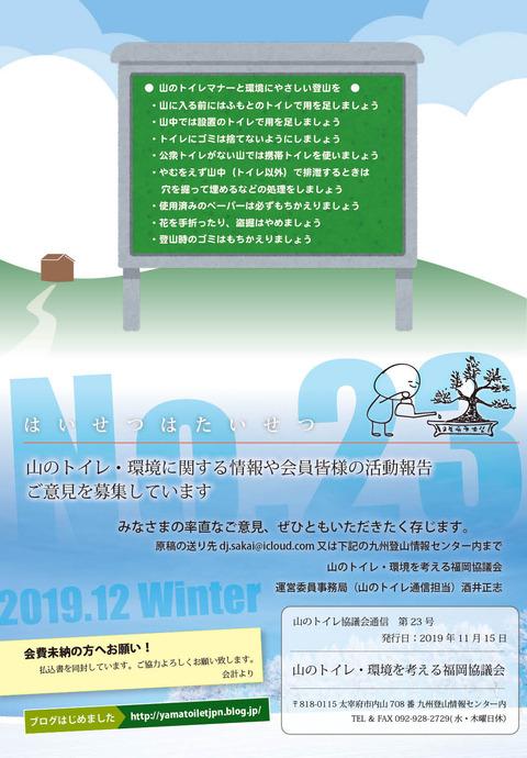 201912_No.23_08