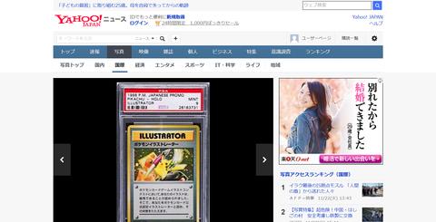 ピカチュウカードに610万円=米
