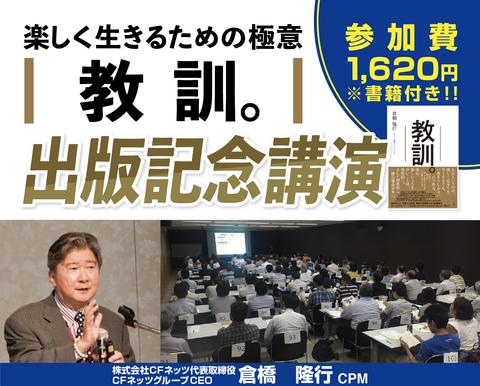 20180826kurahashi_seminar