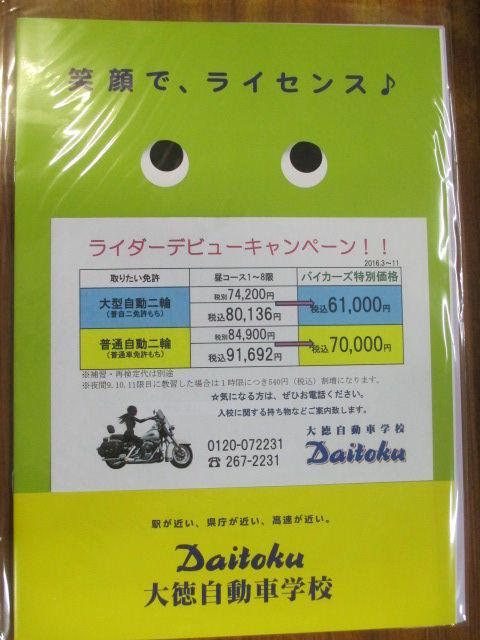 大徳 001