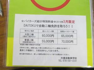 daitoku 002