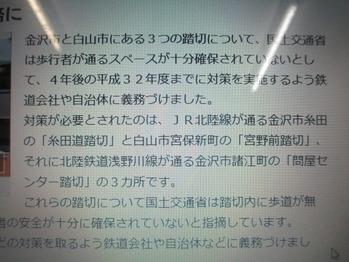 fumikiri 001