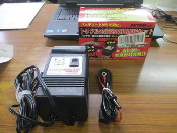 充電器 001
