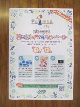 jaccs 010