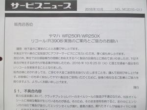 WR 004