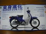 CUB 005