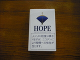 hope 001