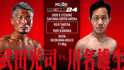 武田vs川名