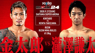 金太郎vs瀧澤