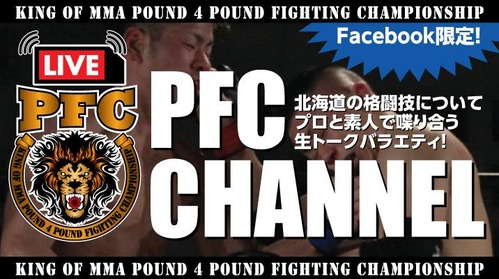 PFC CHANNEL