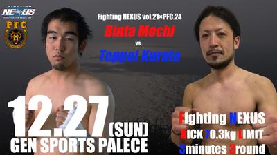 mochi-vs-kurata-1024x576