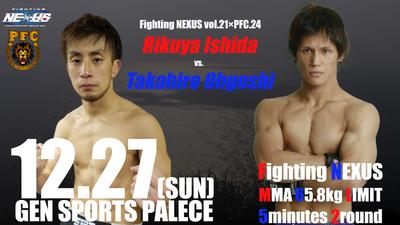 ishida-vs-ohgoshi-1024x576