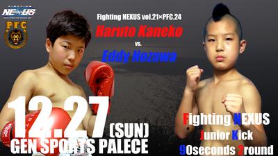 kaneko-vs-nozawa-1024x576