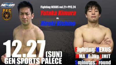 kimura-vs-kishino-1024x576