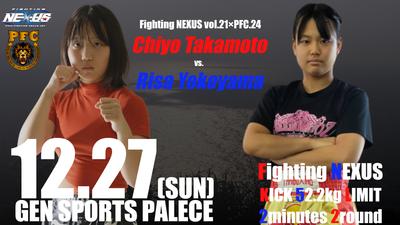 takamoto-vs-yokoyama-1024x576