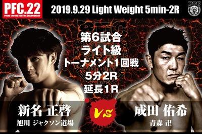 ライト級トーナメント一回戦第二試合新名正啓vs成田佑希