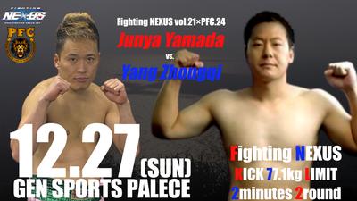 yamada-vs-yang-1024x576