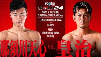 那須川vs皇治2
