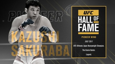 UFC桜庭殿堂入り2