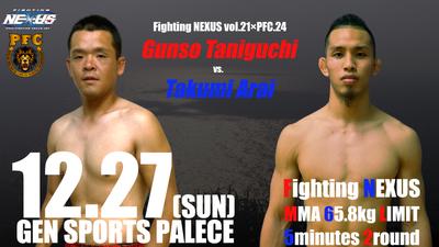 taniguchi-vs-arai-1024x576