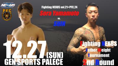 yamamoto vs shin