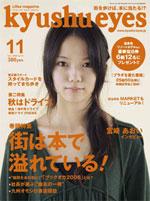 Kyushueyes11月号表紙