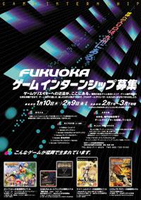 FUKUOKAゲームインターンシップポスター