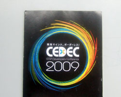 CEDEC2009