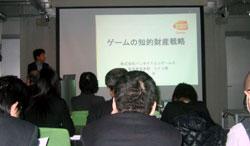 知財セミナー1
