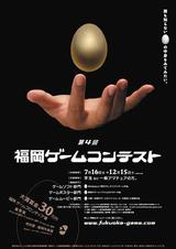 第四回福岡ゲームコンテスト