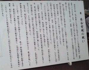 長谷堂城の戦い2