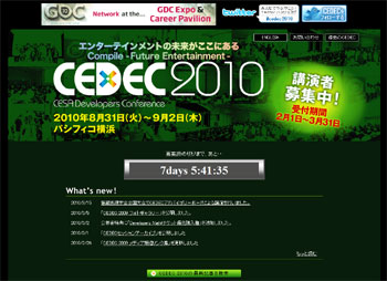 CEDEC2010