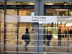 アクロス福岡入口