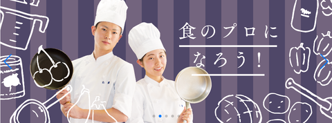 Screenshot_2020-11-20 山形調理師専門学校(2)